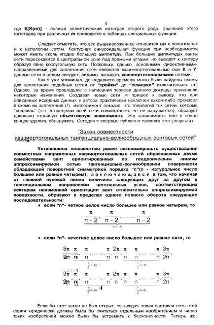 выступление в Свердловске: